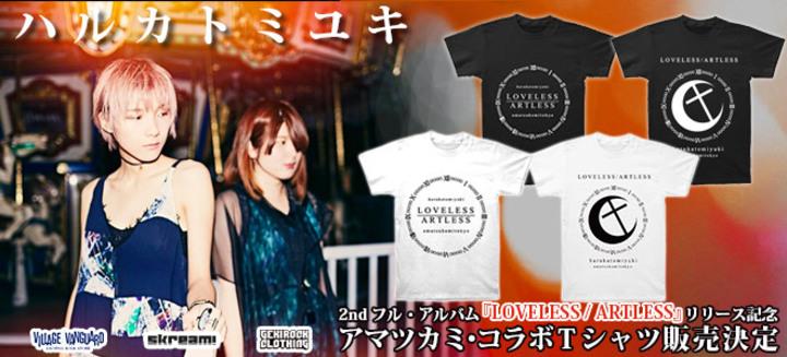 ハルカトミユキ x アマツカミ限定コラボ・Tシャツの販売が決定