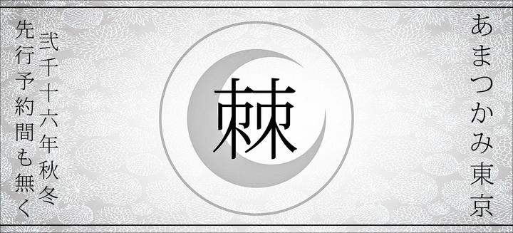 アマツカミTOKYO 2016.A/W Collection 予約受付は明日よりスタート!