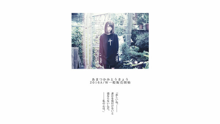 アマツカミTOKYO 2016.F/W Collection 一般販売スタート!