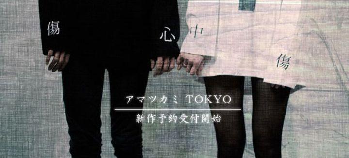 アマツカミTOKYO 2017.S/S Collection 予約受付開始!