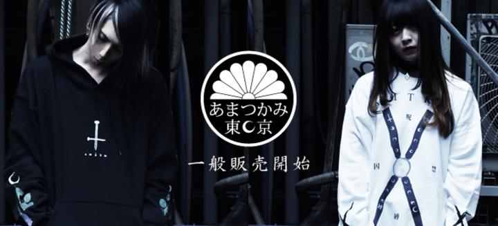 アマツカミTOKYO 2018 A/W Collection 販売開始!